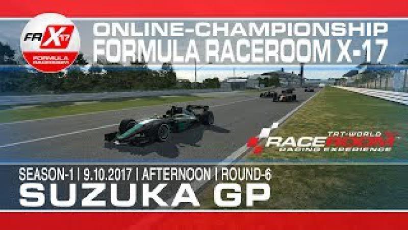 RaceRoom | FORMULA FRX17/ Round-6: SUZUKA (Online Championship S1/2017)