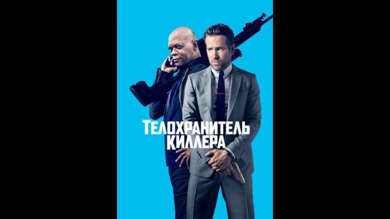 Фильм Телохранитель киллера (The Hitman's Bodyguard)