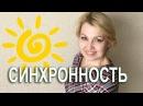 Закон Синхронности.. Подсознание 27.02.2018