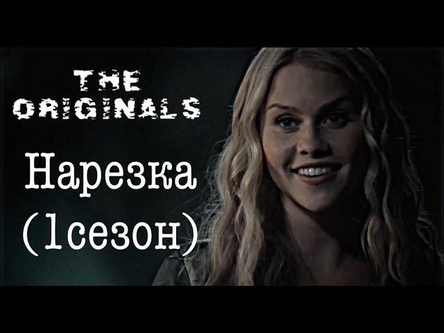 ► Древние/Первородные _ Музыкальная нарезка 1 СЕЗОН (The Originals )