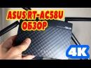 ASUS RT AC58U ПОЛНЫЙ обзор и настройка РОУТЕРА маршрутизатора 4K на iphone SE