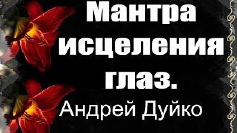 ✨Мантра исцеления глаз Андрей Дуйко школа Кайлас I ОМ ХЭН ПУН ПУН СОХА