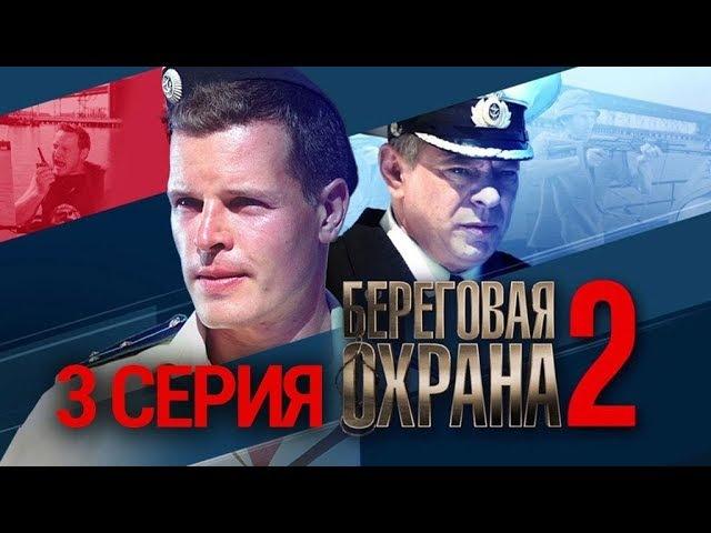 Береговая охрана - 2. 3 серия