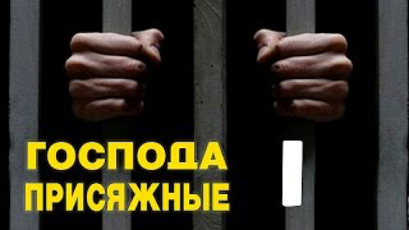 Господа присяжные 1 серия криминальный сериал
