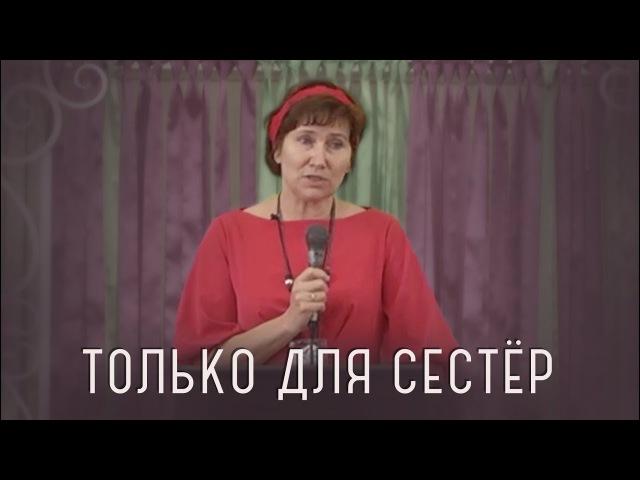 Женское здоровье Интимные женские вопросы. Врач акушер Савочкина А.