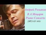 Андрей Романов (баян) В.А. Моцарт