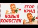 Холостяк 6 сезон Егор Крид - биография / выпуск от 15 апреля 2018 15.04.18 6 серия