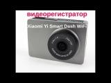Розыгрыш видеорегистратора Xiaomi Yi Smart Dash WiFi отзыв победителя