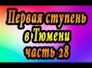 Часть 28 ✿ Первая ступень школы Кайлас в Тюмени 2014 год ✿ Андрей Дуйко
