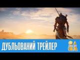 Assassin's Creed Початок: Я Кредо (лайв-екшн трейлер) [UA]