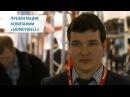 Презентация компании Honeywell Николай Стопневич