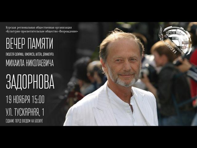 Дмитрий Кутепов - Записки охотника за кирпичами (Вечер памяти Михаила Задорнова)