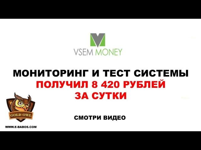 Vsem Money Всем Мани Отзыв Мониторинг и тест системы на выплаты
