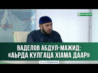 © Ваделов Абдул-Мажит - «Аьрда кулгаца хlама даар» 19.07.2017