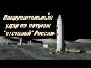 США ответили на русские ракеты через подземный гипертуннель
