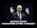Разоблачение Киселева и Путина Выборы 2018 Смотреть всем полный зал людей и все кр