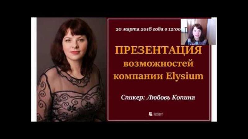 4 вида заработка в Элизиум вебинар спикер Любовь Копина