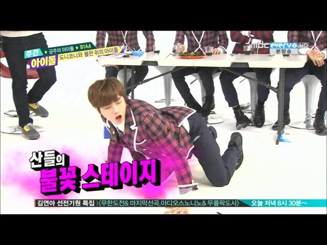[140219] Weekly Idol - B1A4 Sandeul dancing to