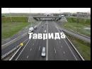 Строительство Трасса Таврида . Сегодня 04 сентября 2017г. Крым