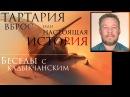 Тартария вброс или настоящая история Беседы с Кадыкчанским AISPIK aispik айспик