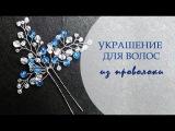 Синяя шпилька из проволоки и бусин  Wire and beads. Tutorial Jo Handmade