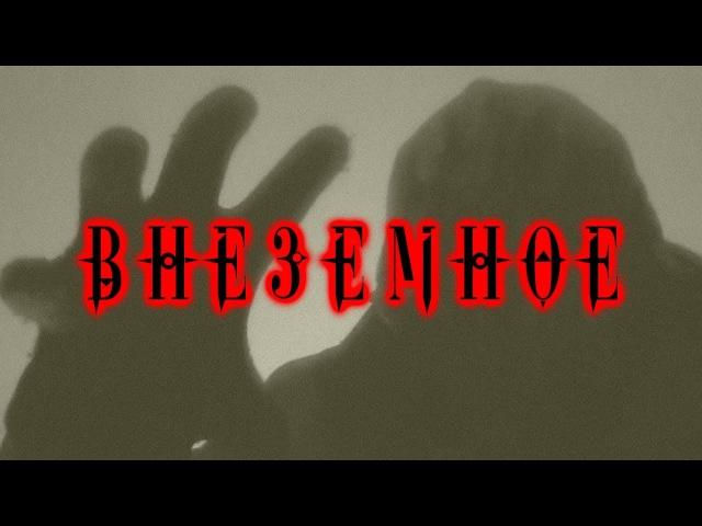 Внеземное / Extraterrestrial (2017) Russia-ukraine sci-fi horror