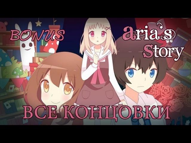 ВСЕ концовки ✖ История Арии / Aria's Story - Bonus
