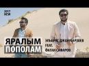 Эльбрус Джанмирзоев feat Фаган Сафаров Пополам Яралым Премьера клипа 2017