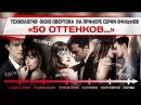 Технология «Окно Овертона» на примере серии фильмов «50 оттенков…»