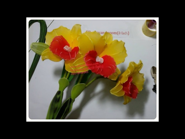 How to stockingflower cattleya orchid by ployandpoom ผ้าใยบัว ็ดอกแคทลียาผ้าใยบัว