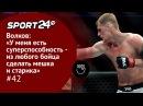 Волков: «У меня есть суперспособность - любого бойца делать мешком и стариком» / ММА-ТЕМАТИКА 42 djkrjd: «e vtyz tcnm cegthcgjc