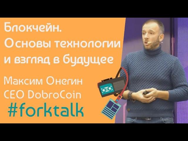 Блокчейн. Основы технологии и взгляд в будущее за 40 минут | Ukrainian Blockchain Day