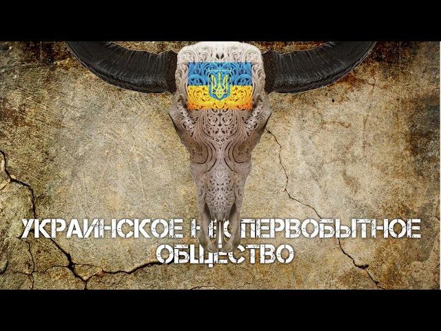 Андрей Ваджра. Украинское неопервобытное общество 06.02.2018. (№ 18)