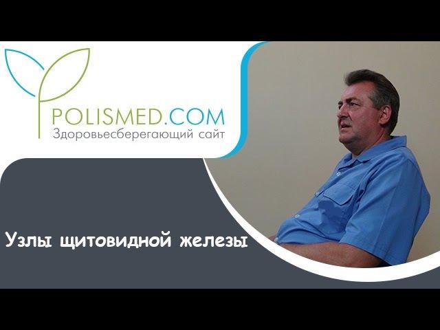 Узлы щитовидной железы: диагностика, пункция (биопсия), виды, последствия