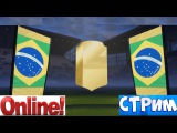 FIFA 18 СТОЛБЫ 86 ★ СТРИМ ★ ПРЯМАЯ ТРАНСЛЯЦИЯ ОНЛАЙН ИГРЫ ФИФА 2018