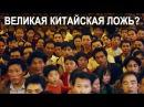В КИТАЕ ЖИВЁТ МЕНЬШЕ МИЛЛИАРДА ЧЕЛОВЕК ложь китай население численность армия китай россия война