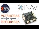 INAV: установка конфигуратора, прошивка SPRacing F3