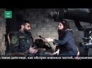 Сирия бойцы САА в Харасте рассказали ФАН о буднях на линии фронта