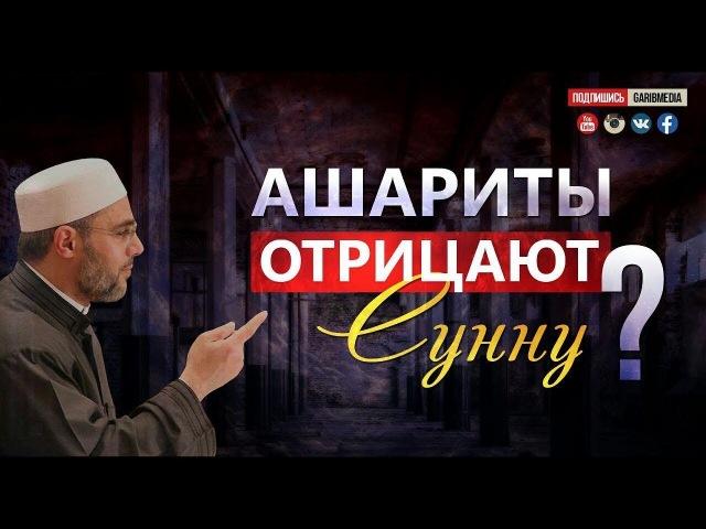 ᴴᴰ Ашариты отрицают сунну? [Принятие хадисов аль-ахад]   Шейх Саид Фуда   www.garib.ru