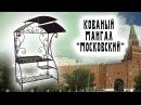 Кованый мангал Московский с большой топкой 90х38 см, крышей и полочками