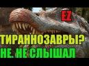 🔥 СПИНОЗАВРЫ VS ТИРАННОЗАВРЫ 🔥 Эпичное сражение Динозавров