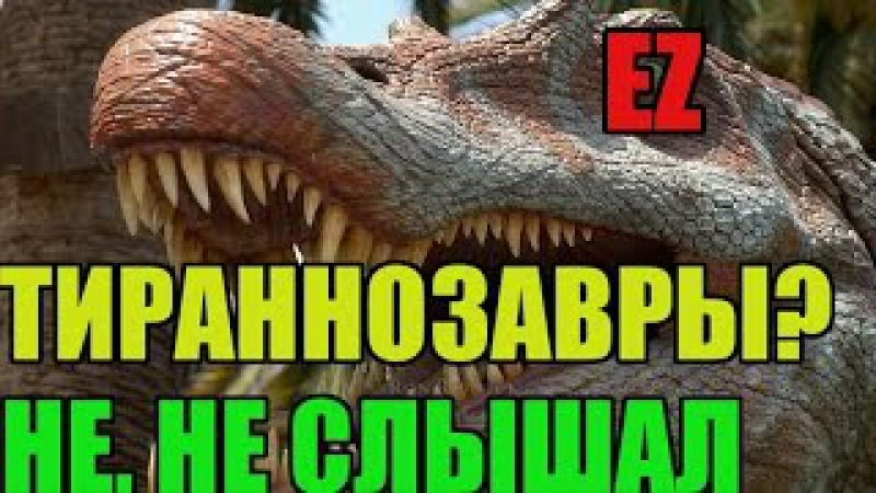 🔥 ||СПИНОЗАВРЫ VS ТИРАННОЗАВРЫ|| 🔥 |Эпичное сражение Динозавров|