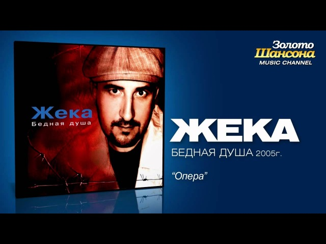 Жека - Опера (Audio)