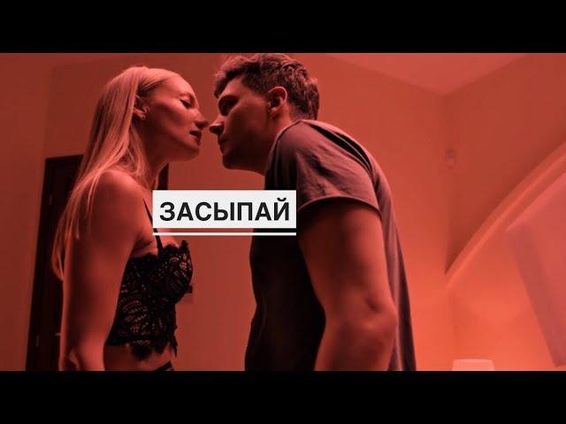 Павел и София | Засыпай | Отель Элеон