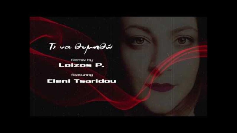 Τι να θυμηθώ (Loizos P.RMX) ft E.Tsaridou {official audio}