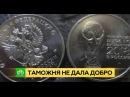 На границе с Эстонией таможенники задержали монетного миллионера