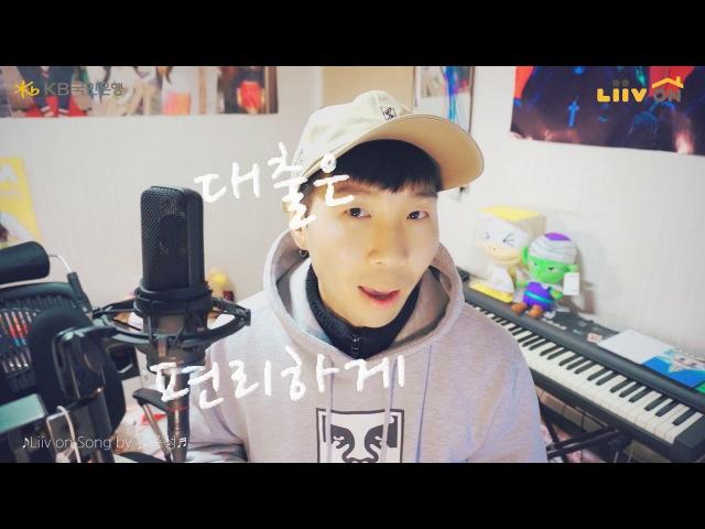 Yoo Junsung - Liiv On Song