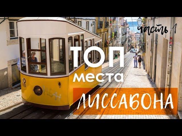 Португалия Часть 1 | Лиссабон. Португалия путешествия