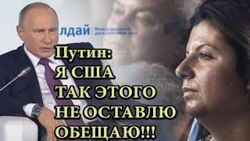 Путин ответил Симонян RT: Мы США тоже ответим- обещаю. Выступление Путина