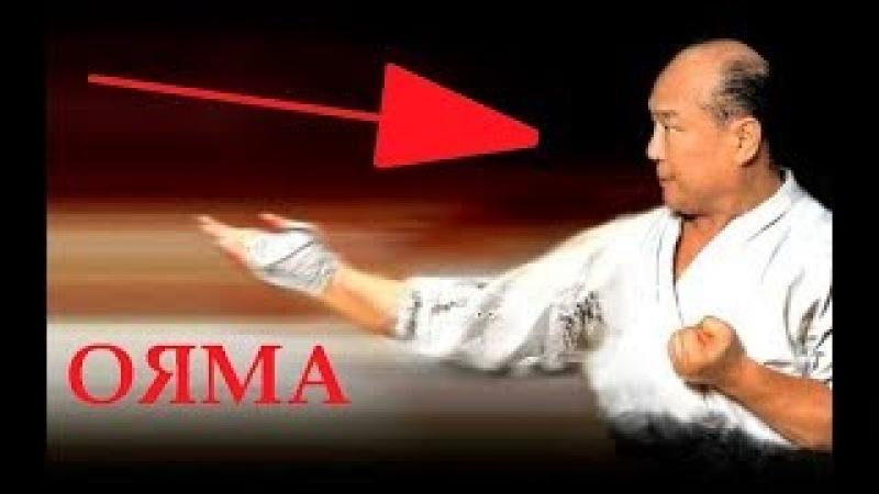 Масутацу Ояма: реальный бой, каратэ кёкусинкай, тренировки